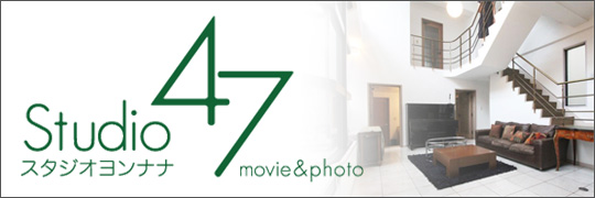 Studio47 スタジオヨンナナ